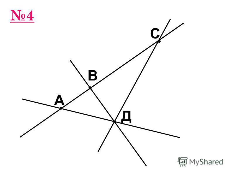 4 А В С Д