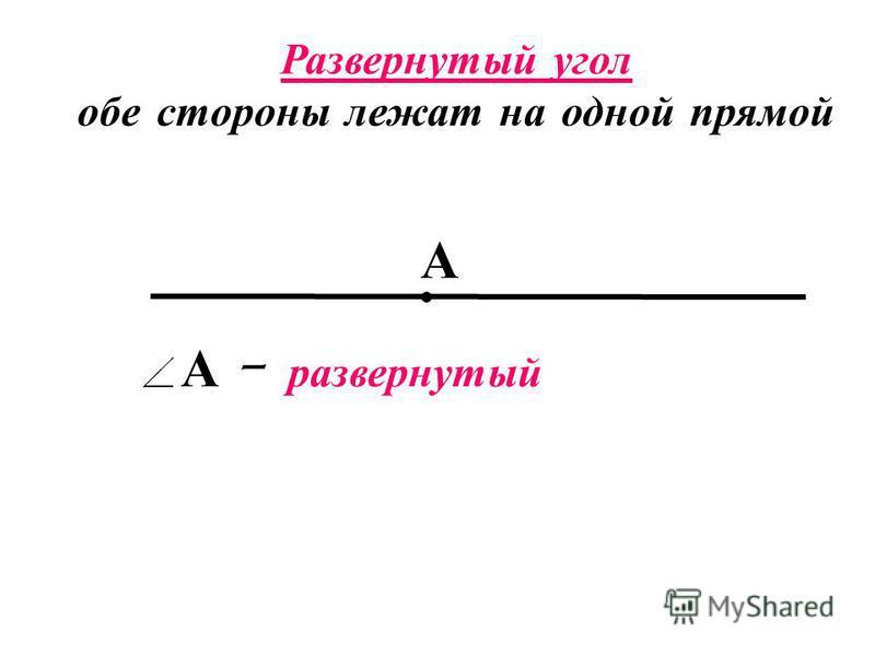 А В С1С1 Внутренняя область угла Внешняя область угла А В С М F G Р К