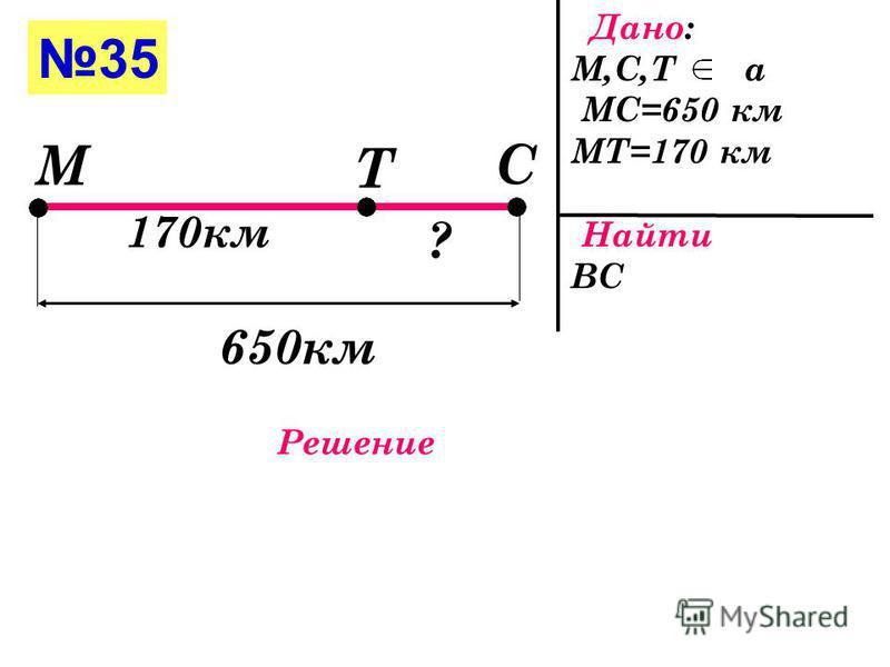 34 Д С В 64 см А 32 см 15 см Дано: АВ -отрезок С-середина АВ Д СА АВ=64 см СД=15 см Найти ВД и ДА Решение
