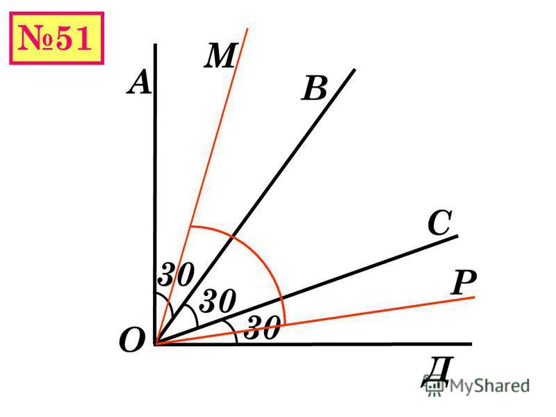 50 А В С х 3 х О Дано: АОС=78 АОВ=3 ВОС Найти: АОВ 50