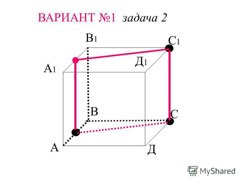 ВАРИАНТ 1 задача 1 А В С Д А1А1 В1В1 С1С1 Д1Д1