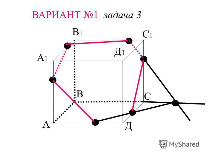 ВАРИАНТ 1 задача 2 А В С Д А1А1 В1В1 С1С1 Д1Д1