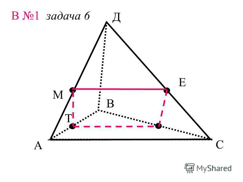 А В С Д М В 1 задача 5 Е