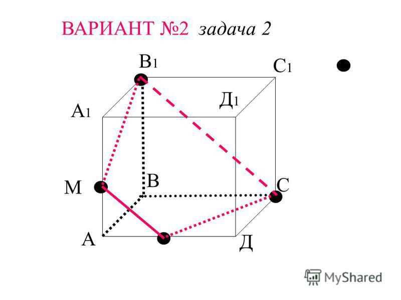 ВАРИАНТ 2 задача 1 А В С Д А1А1 В1В1 С1С1 Д1Д1