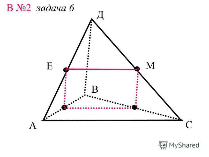 А В С Д М В 2 задача 5 Е
