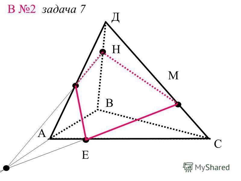 А В С Д М В 2 задача 6 Е