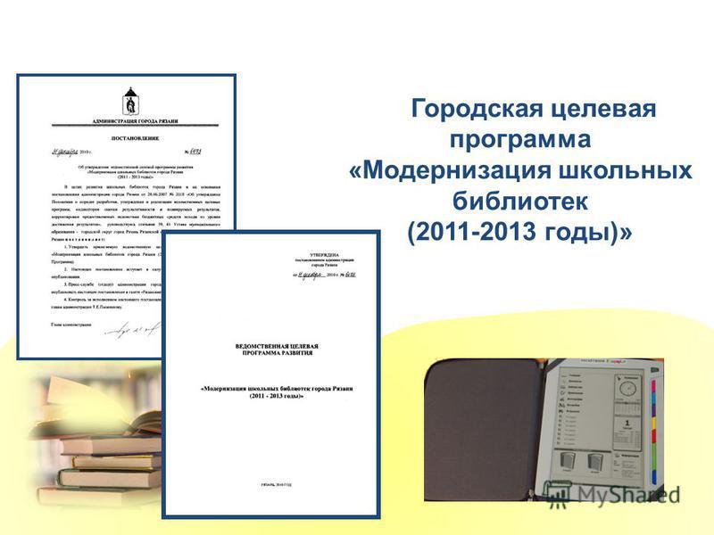 ? Городская целевая программа «Модернизация школьных библиотек (2011-2013 годы)»