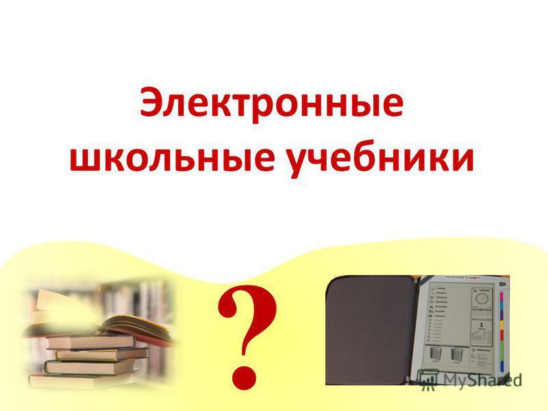 ? Электронные школьные учебники