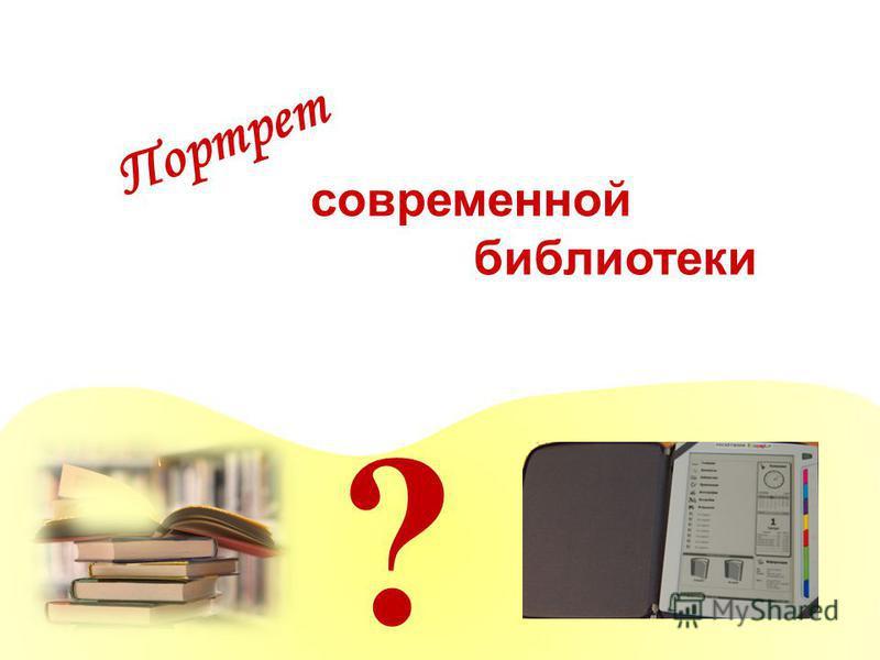 ? современной библиотеки Портрет