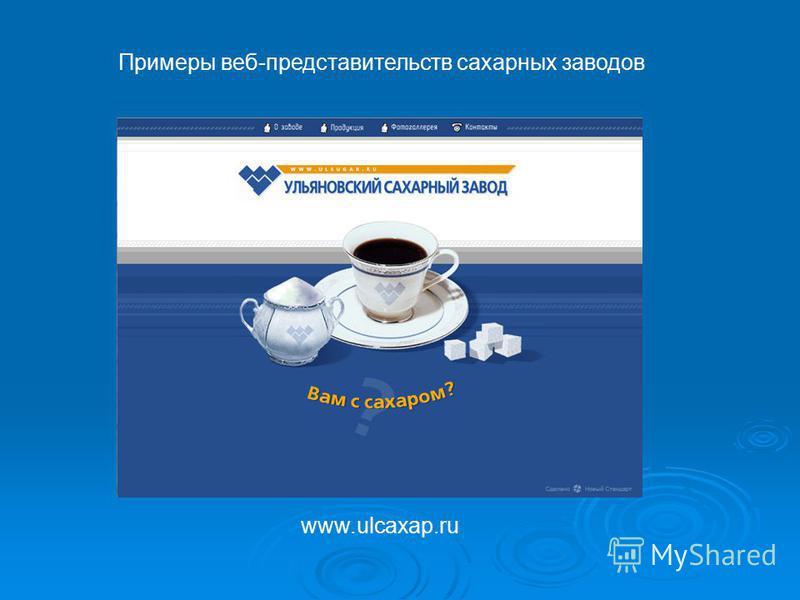 Примеры веб-представительств сахарных заводов www.ulcaxap.ru