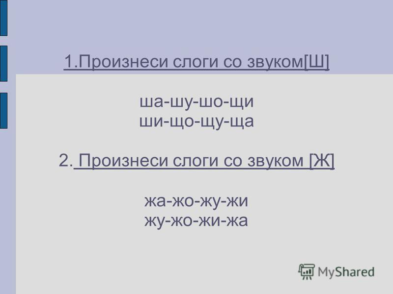 1. Произнеси слоги со звуком[Ш] ша-ша-шо-щи ши-що-щу-ща 2. Произнеси слоги со звуком [Ж] же-же-же-же же-же-же-же