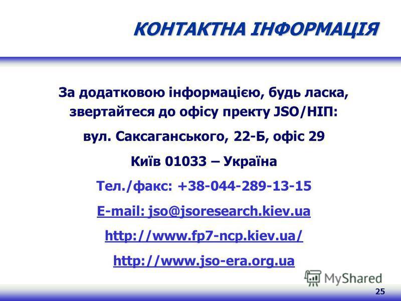 25 КОНТАКТНА ІНФОРМАЦІЯ За додатковою інформацією, будь ласка, звертайтеся до офісу пректу JSO/НІП: вул. Саксаганського, 22-Б, офіс 29 Київ 01033 – Україна Tел./факс: +38-044-289-13-15 E-mail: jso@jsoresearch.kiev.ua http://www.fp7-ncp.kiev.ua/ http: