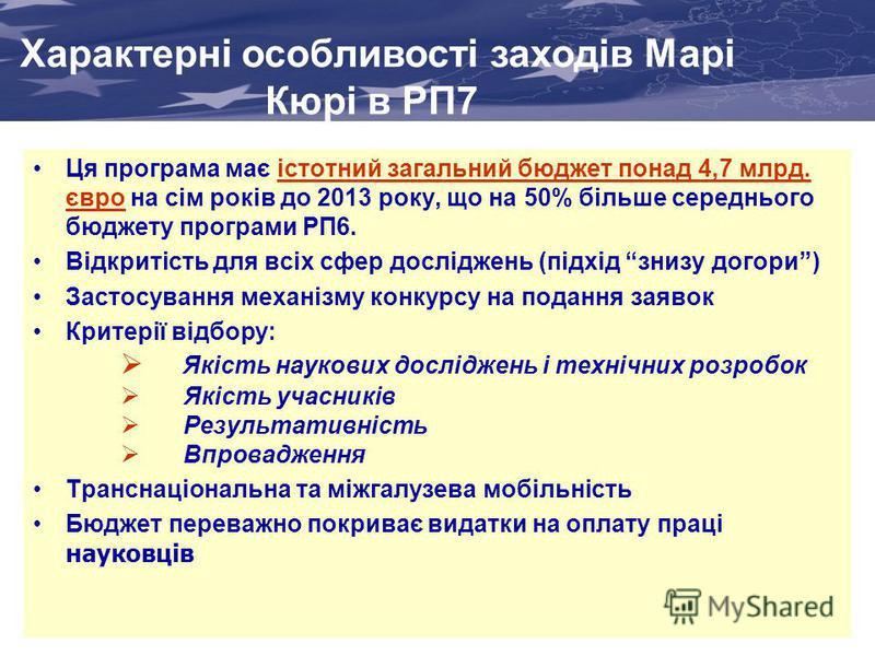 Ця програма має істотний загальний бюджет понад 4,7 млрд. євро на сім років до 2013 року, що на 50% більше середнього бюджету програми PП6.істотний загальний бюджет понад 4,7 млрд. євро Відкритість для всіх сфер досліджень (підхід знизу догори) Засто
