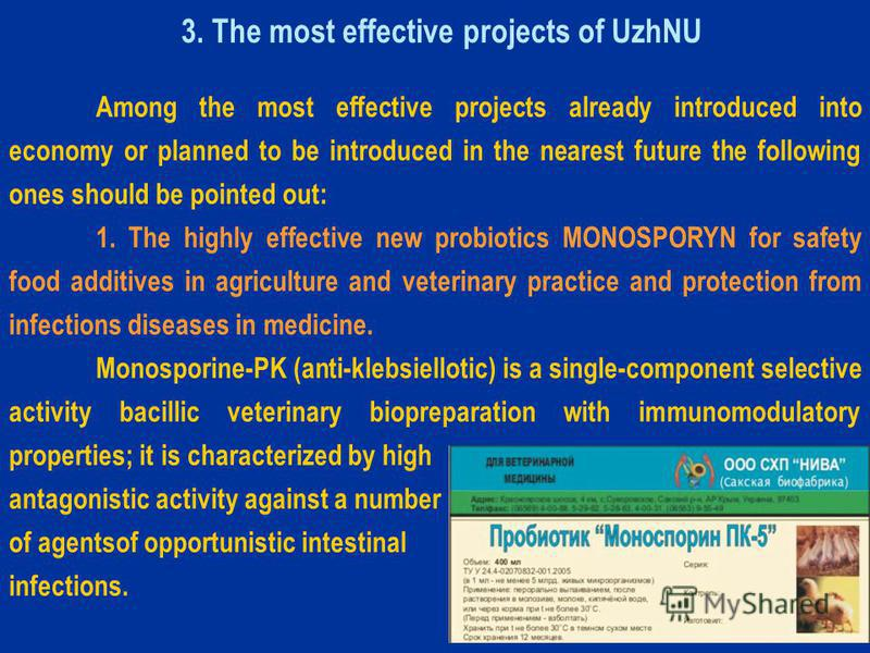 3. The most effective projects of UzhNU Among the most effective projects already introduced into economy or planned to be introduced in the nearest future the following ones should be pointed out: 1. The highly effective new probiotics MONOSPORYN fo