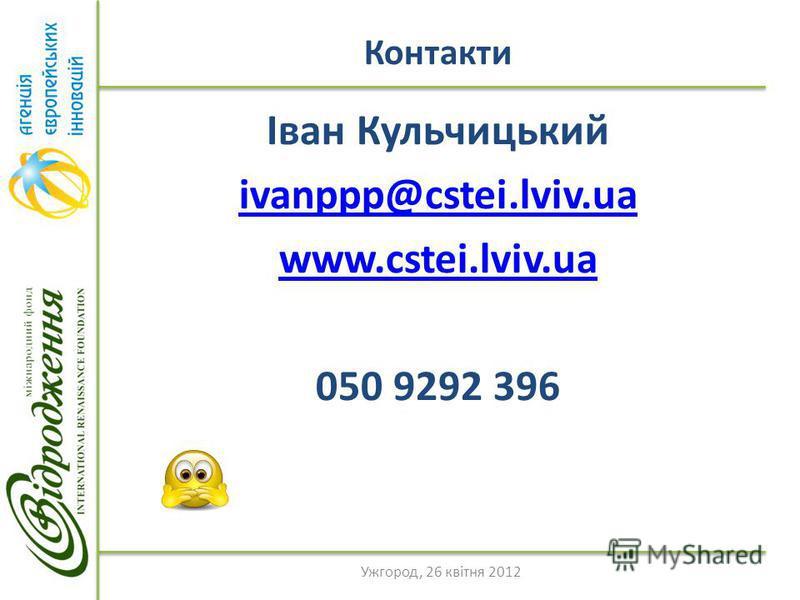 Контакти Іван Кульчицький ivanppp@cstei.lviv.ua www.cstei.lviv.ua 050 9292 396 Ужгород, 26 квітня 2012