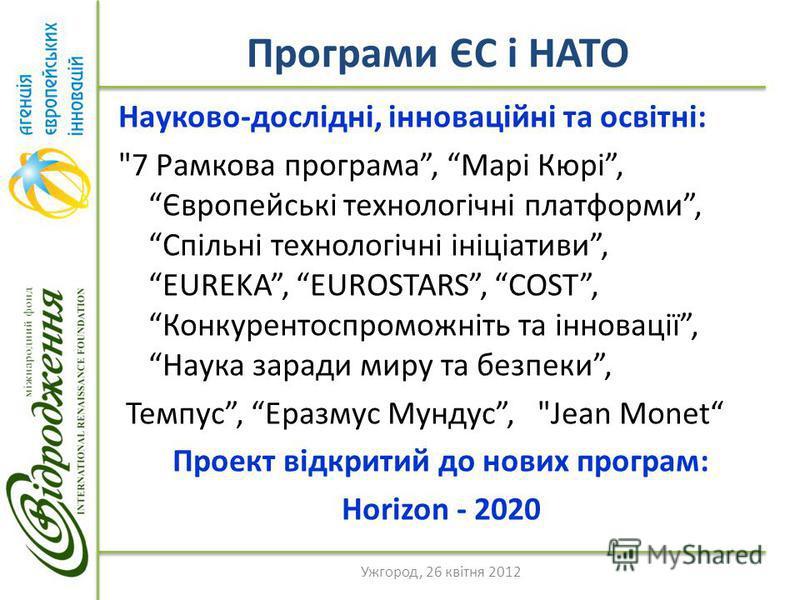 Програми ЄС і НАТО Науково-дослідні, інноваційні та освітні: