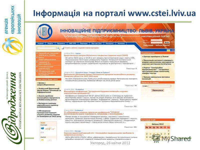 Інформація на порталі www.cstei.lviv.ua Ужгород, 26 квітня 2012
