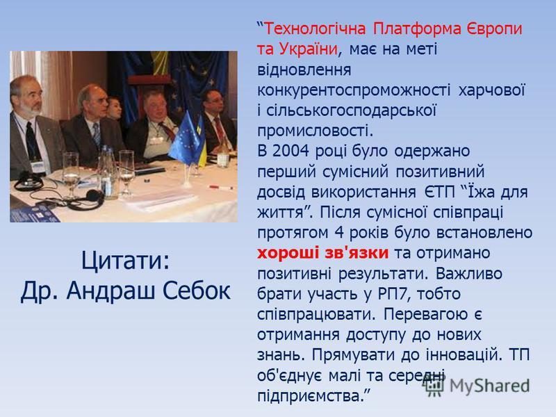 Технологічна Платформа Європи та України, має на меті відновлення конкурентоспроможності харчової і сільськогосподарської промисловості. В 2004 році було одержано перший сумісний позитивний досвід використання ЄТП Їжа для життя. Після сумісної співпр