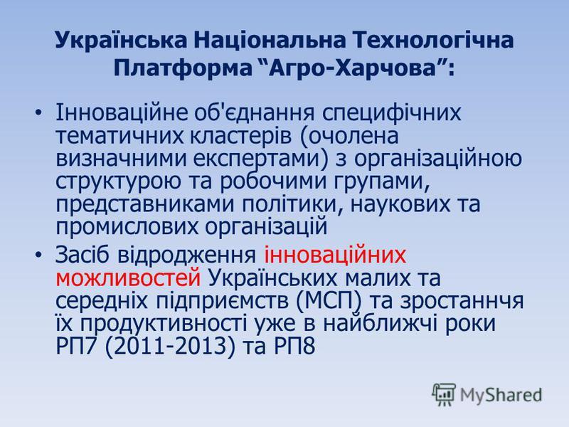 Українська Національна Технологічна Платформа Агро-Харчова: Інноваційне об'єднання специфічних тематичних кластерів (очолена визначними експертами) з організаційною структурою та робочими групами, представниками політики, наукових та промислових орга