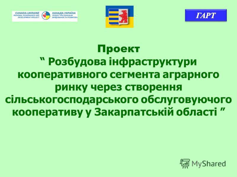 Проект Розбудова інфраструктури кооперативного сегмента аграрного ринку через створення сільськогосподарського обслуговуючого кооперативу у Закарпатській області