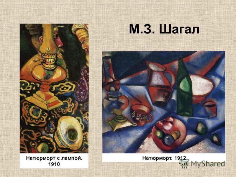 М.З. Шагал Натюрморт с лампой. 1910 Натюрморт. 1912