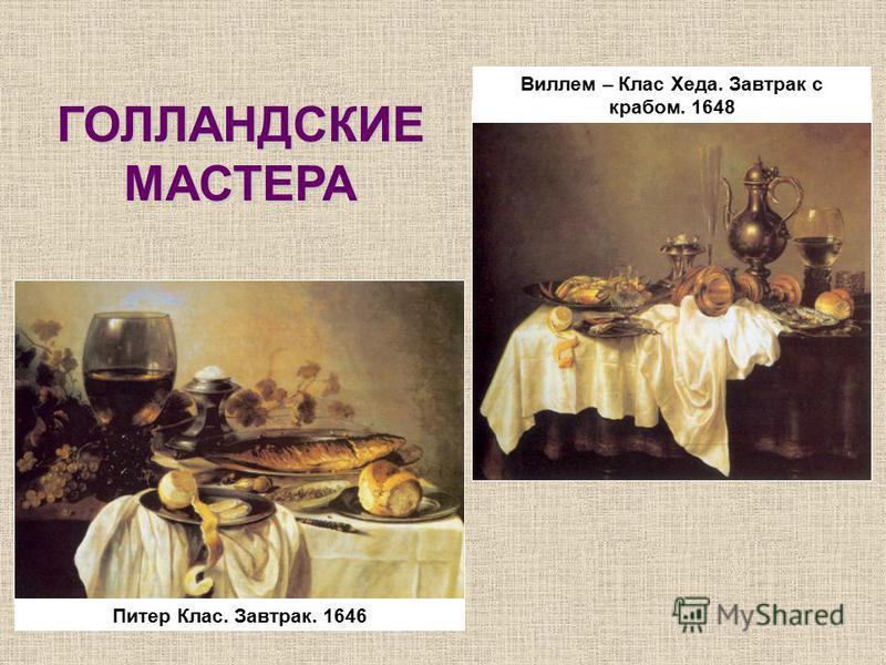 Виллем – Клас Хеда. Завтрак с крабом. 1648ГОЛЛАНДСКИЕМАСТЕРА Питер Клас. Завтрак. 1646