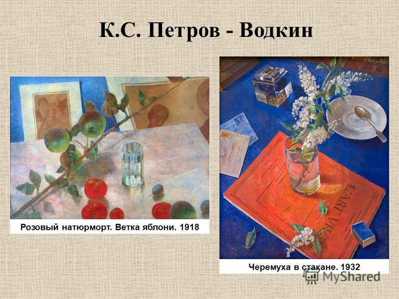 К.С. Петров - Водкин Черемуха в стакане. 1932 Розовый натюрморт. Ветка яблони. 1918