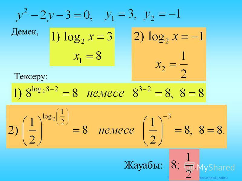 Математика пәні мұғалімдерінің сайты Демек, Тексеру: Жауабы: