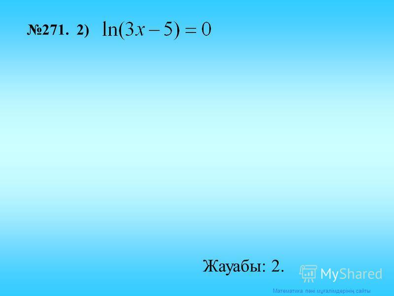 Математика пәні мұғалімдерінің сайты 271. 2) Жауабы: 2.