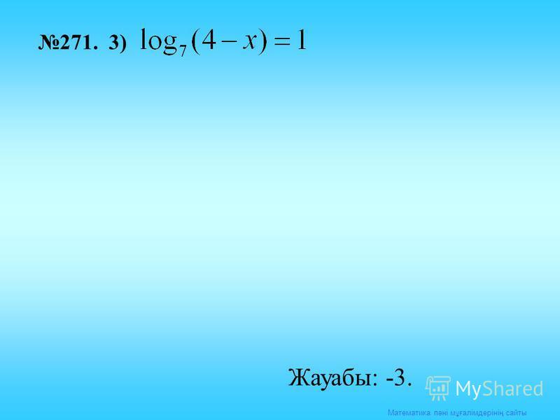Математика пәні мұғалімдерінің сайты 271. 3) Жауабы: -3.