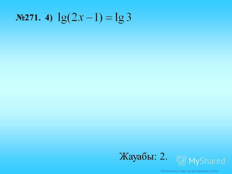 Математика пәні мұғалімдерінің сайты 271. 4) Жауабы: 2.