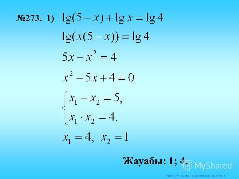 Математика пәні мұғалімдерінің сайты 273. 1) Жауабы: 1; 4.