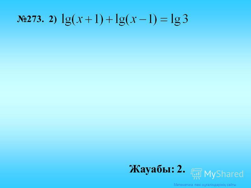 Математика пәні мұғалімдерінің сайты 273. 2) Жауабы: 2.