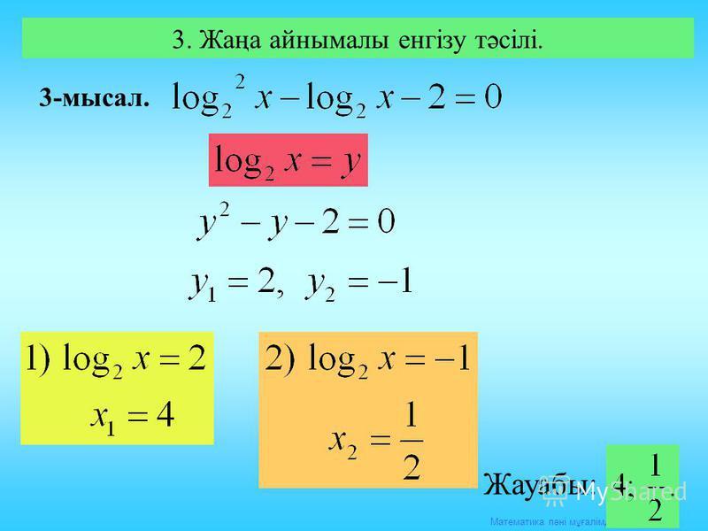 Математика пәні мұғалімдерінің сайты 3. Жаңа айнымалы енгізу тәсілі. 3-мысал. Жауабы: