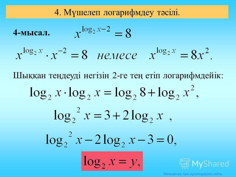 Математика пәні мұғалімдерінің сайты 4. Мүшелеп логарифмдеу тәсілі. 4-мысал. Шыққан теңдеуді негізін 2-ге тең етіп логарифмдейік: