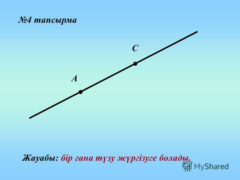 4 тапсырма А С Жауабы: бір ғана түзу жүргізуге болады.