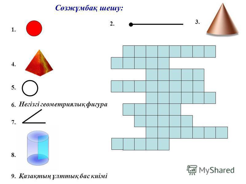 1. 2. 4. 5. 6. Негізгі геометриялық фигура 7. 8. 9. Қазақтың ұлттық бас киімі 3. Сөзжұмбақ шешу: