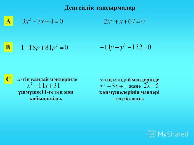 Деңгейлік тапсырмалар С х-тің қандай мәндерінде үшмүшесі 1-ге тең мән қабылдайды. ВВ А х-тің қандай мәндерінде көпмүшелерінің мәндері тең болады. және