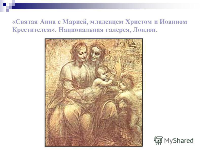 «Святая Анна с Марией, младенцем Христом и Иоанном Крестителем». Национальная галерея, Лондон.
