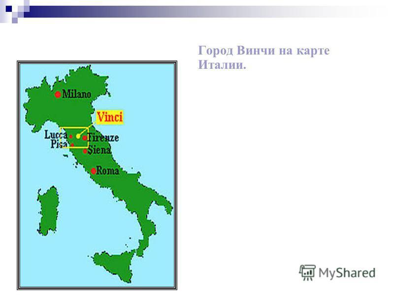 Город Винчи на карте Италии.