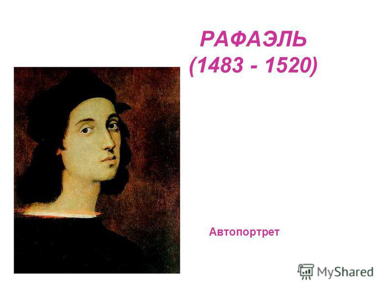 РАФАЭЛЬ (1483 - 1520) Автопортрет