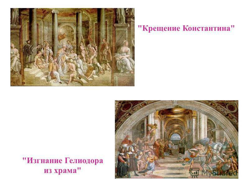 Крещение Константина Изгнание Гелиодора из храма