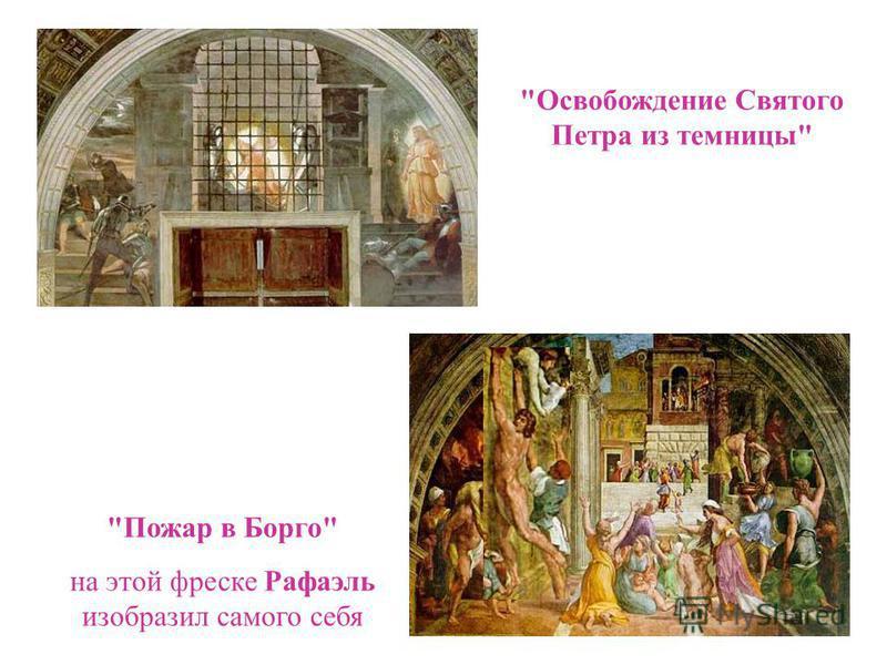 Освобождение Святого Петра из темницы Пожар в Борго на этой фреске Рафаэль изобразил самого себя