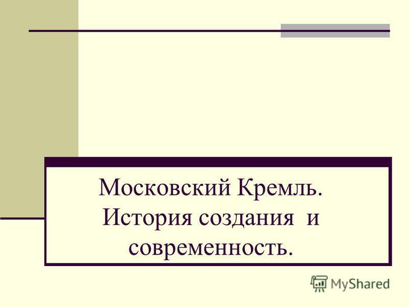 Московский Кремль. История создания и современность.