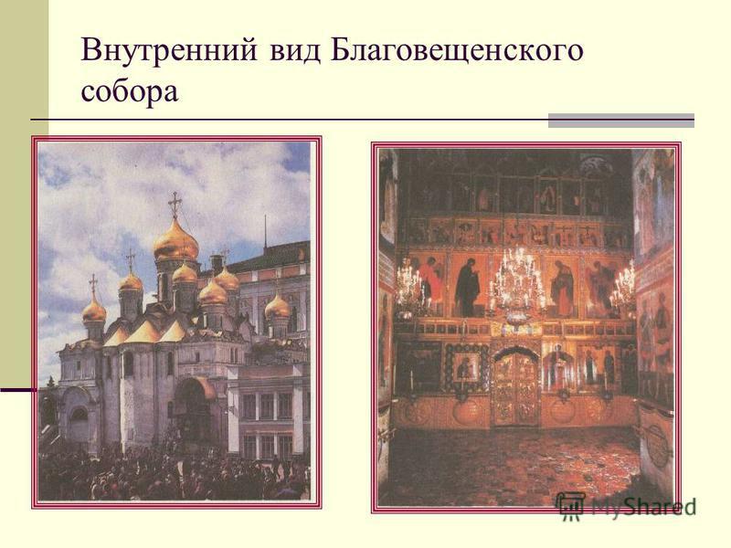 Внутренний вид Благовещенского собора