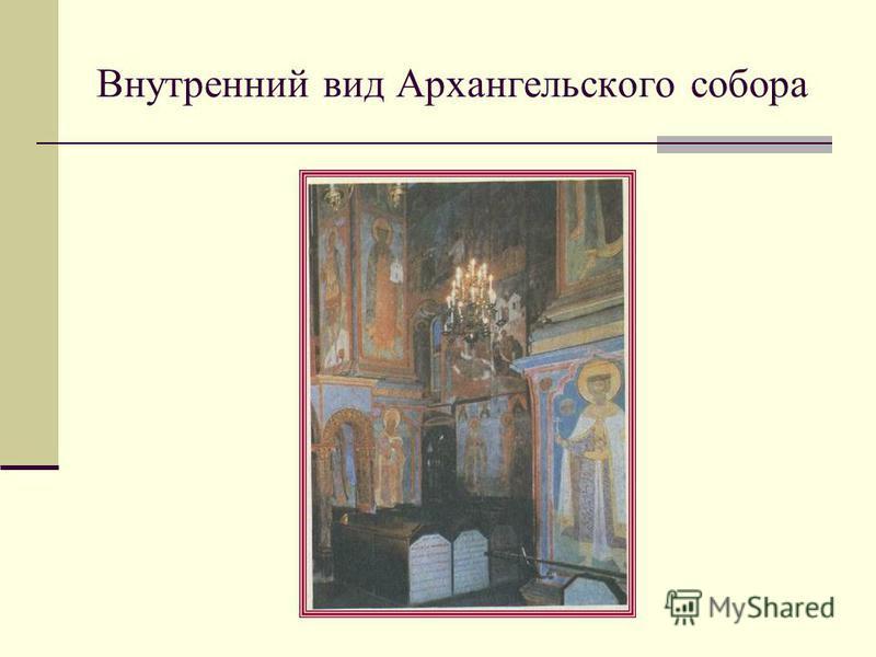 Внутренний вид Архангельского собора