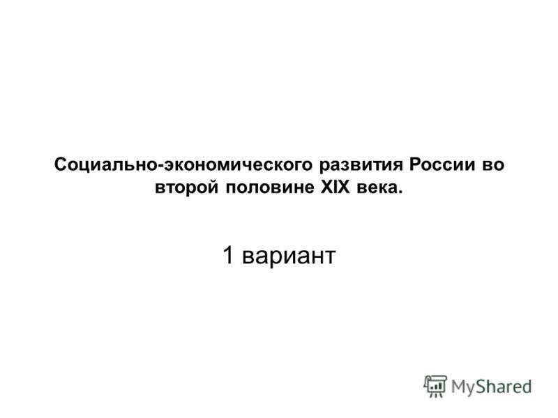 Социально-экономического развития России во второй половине XIX века. 1 вариант