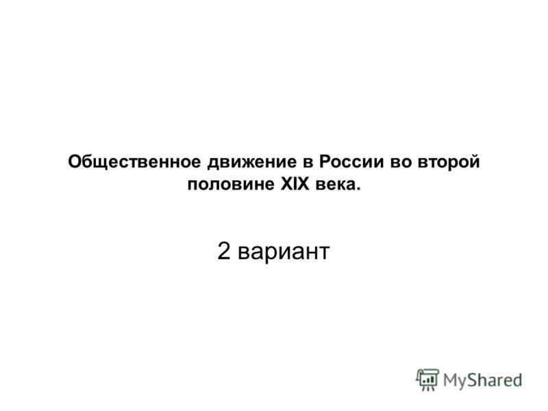 Общественное движение в России во второй половине XIX века. 2 вариант