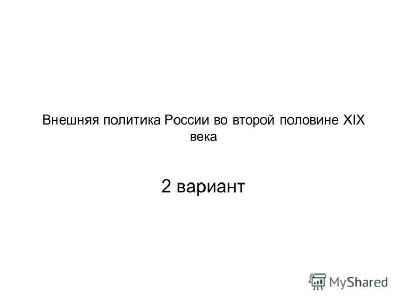 Внешняя политика России во второй половине XIX века 2 вариант
