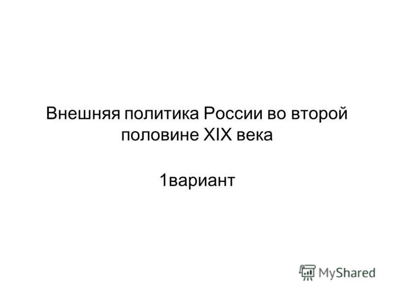 Внешняя политика России во второй половине XIX века 1 вариант